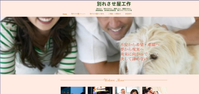 別れさせ屋・復縁屋|日本調査情報センター