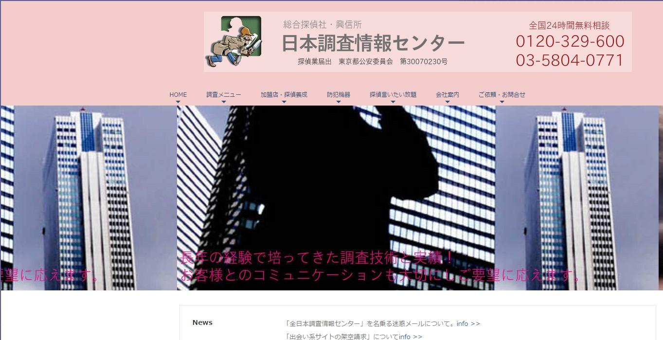 復縁屋|総合探偵社 日本調査情報センター