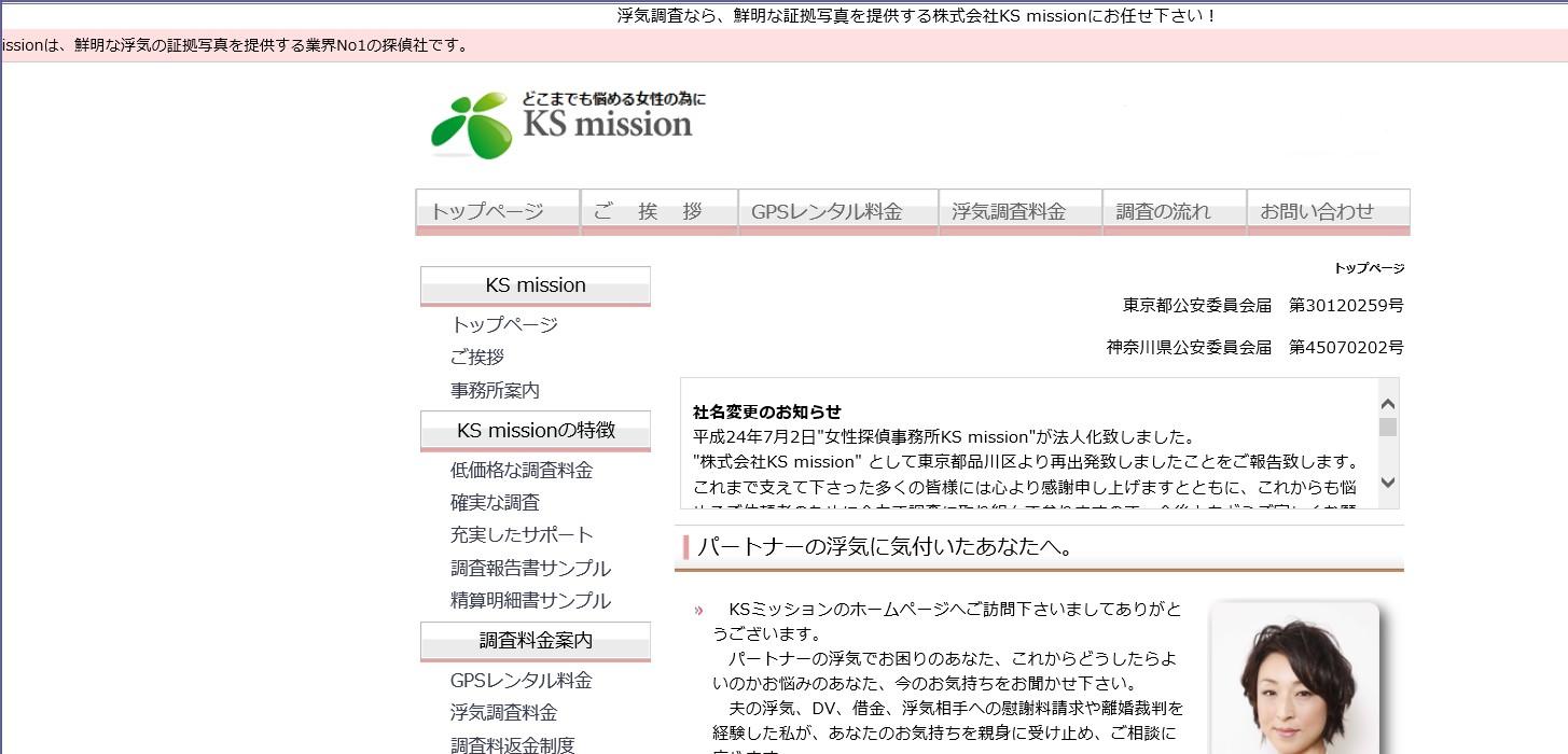 東京の探偵に浮気調査を頼むなら|KS mission|素行・不倫調査