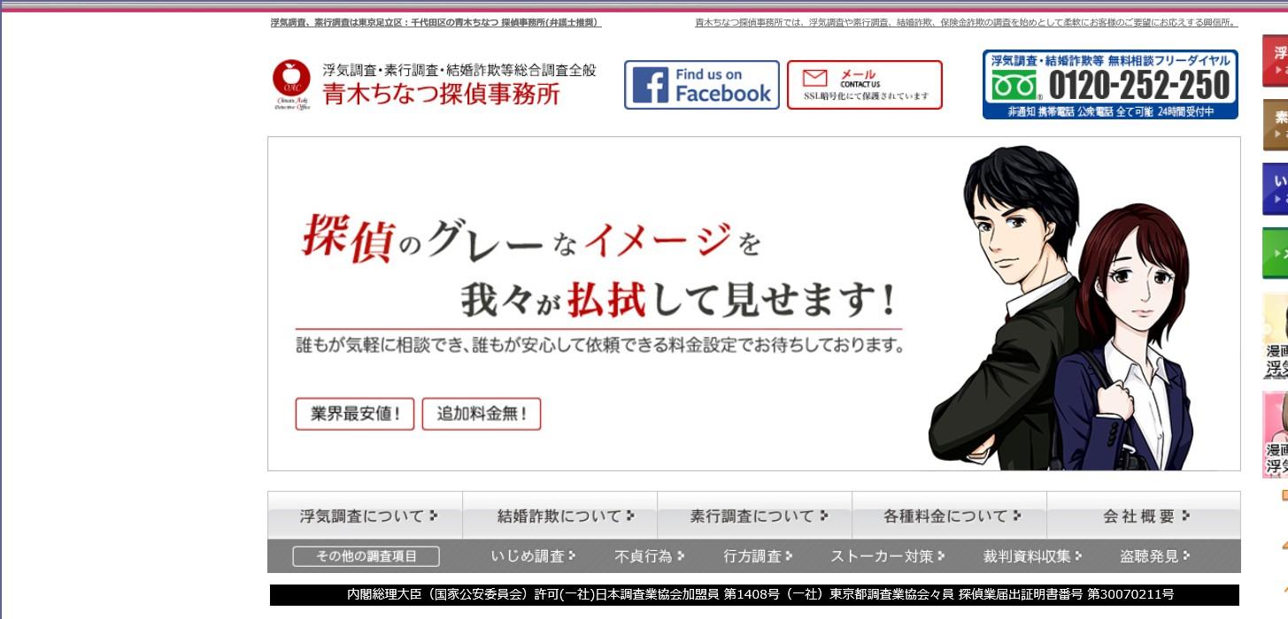 浮気調査|結婚詐欺|東京の青木ちなつ 探偵事務所(弁護士推奨)