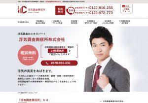 浮気調査のエキスパート - 浮気調査興信所株式会社